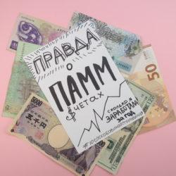 Правда о ПАММ-счетах: что нужно знать новичку (реальный опыт и отзыв)