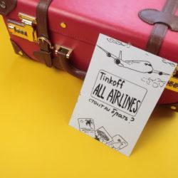 Кредитная карта ALL Airlines от Тинькофф банка: условия, проценты (+реальный отзыв)