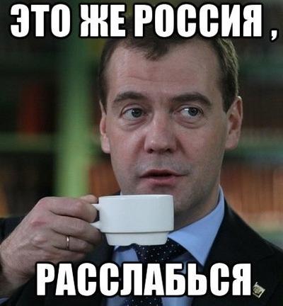 это же россия расслабься
